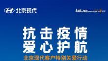 抗击疫情 爱心护航 北京现代推出免费杀菌客户关爱特别行动