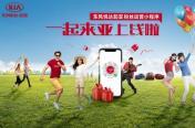"""东风悦达起亚""""一起来亚""""小程序上线 探索粉丝生态化营销"""