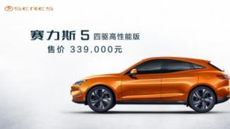 赛力斯5四驱高性能版重庆车展正式上市 售价33.9万元