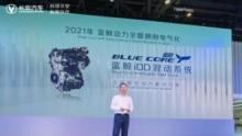 为技术而生 为未来而来 长安汽车蓝鲸iDD混动系统正式发布!