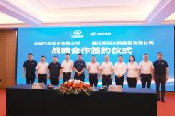 长城汽车与重庆高速集团达成战略合作 实现产业互联新突破